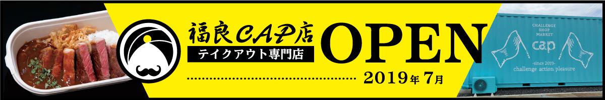 テイクアウト専門店るつぼや福良CAP店OPEN!2019年7月